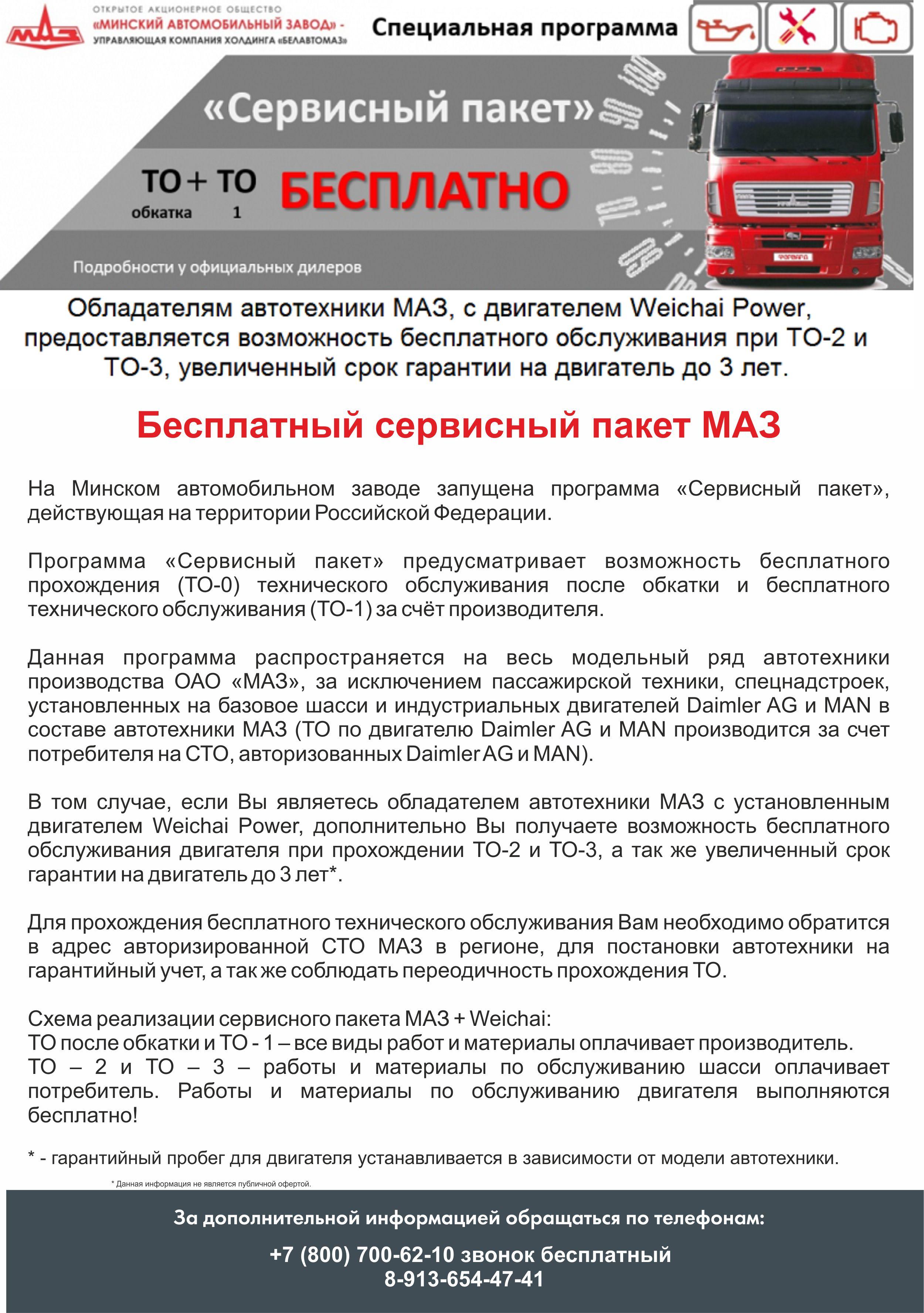 Бесплатный сервисный пакет МАЗ