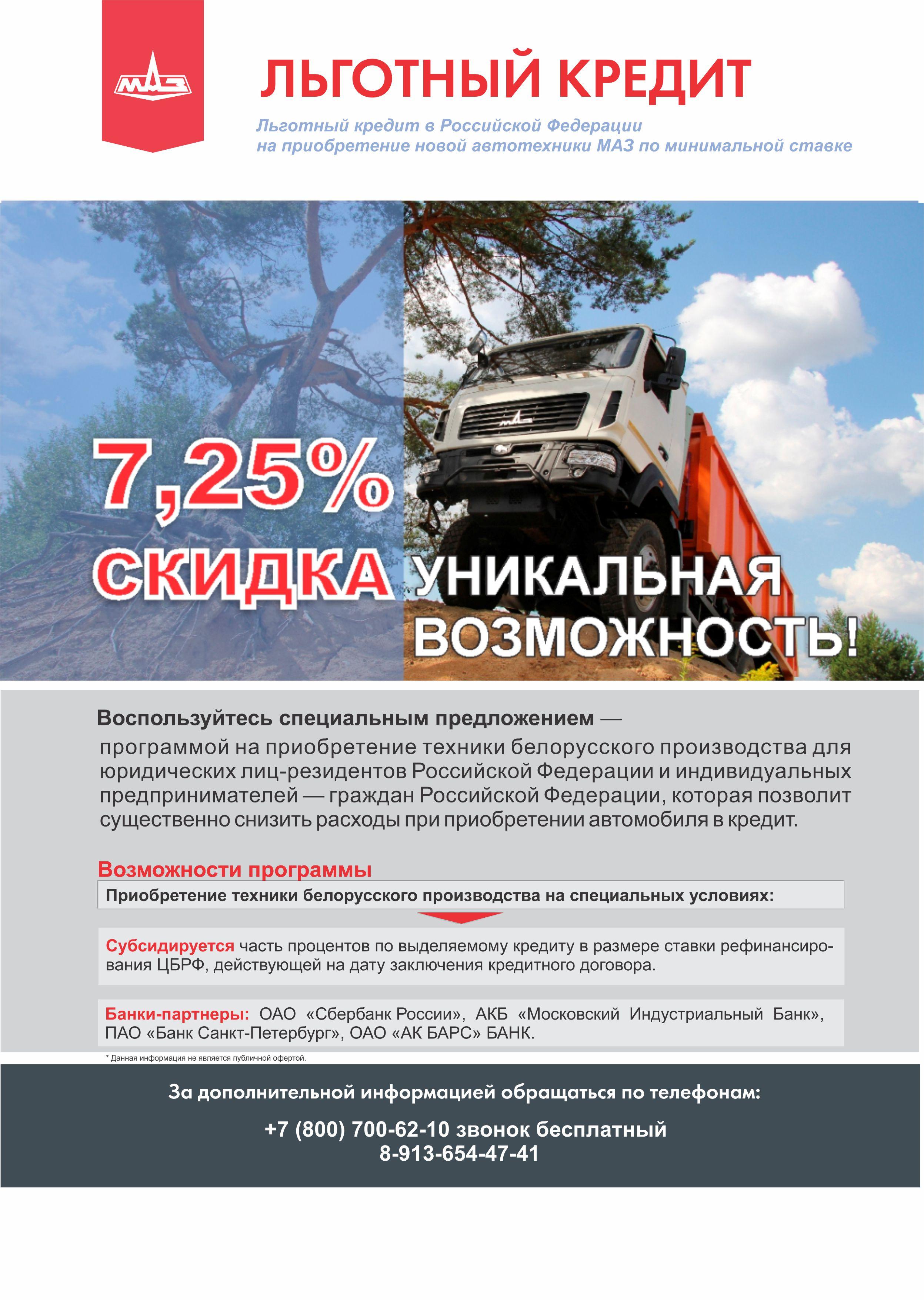 Льготный кредит 7,2%